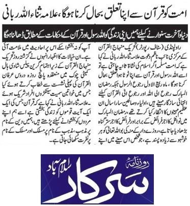 Minhaj-ul-Quran  Print Media Coverage DAILY SARKAR PAGE-02