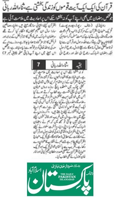 Minhaj-ul-Quran  Print Media Coverage DAILY PAKISTAN IBA PAGE-02