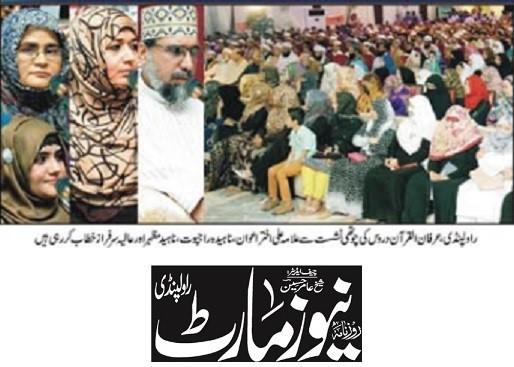 Minhaj-ul-Quran  Print Media Coverage DAILY NEWS MART PAGE-02