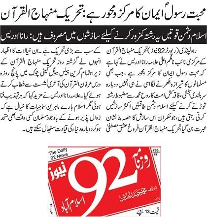 Minhaj-ul-Quran  Print Media Coverage DAILY 92 NEWS PAGE-09