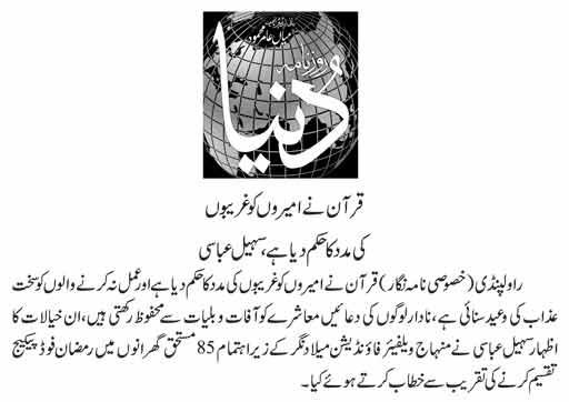 تحریک منہاج القرآن Minhaj-ul-Quran  Print Media Coverage پرنٹ میڈیا کوریج DAILY DUNYA PAGE-09