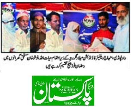 تحریک منہاج القرآن Minhaj-ul-Quran  Print Media Coverage پرنٹ میڈیا کوریج DAILY PAKISTAN RWP PAGE-02