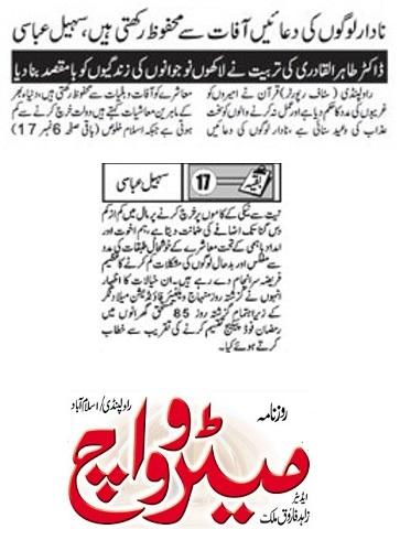 تحریک منہاج القرآن Minhaj-ul-Quran  Print Media Coverage پرنٹ میڈیا کوریج DAILY METROWATCH BACK PAGE