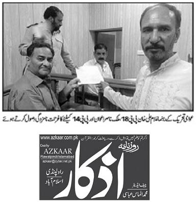تحریک منہاج القرآن Minhaj-ul-Quran  Print Media Coverage پرنٹ میڈیا کوریج DAILY AZKAR PAGE-02