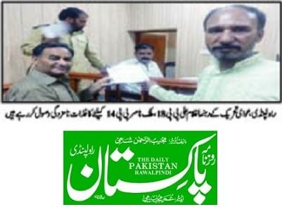 تحریک منہاج القرآن Minhaj-ul-Quran  Print Media Coverage پرنٹ میڈیا کوریج DAILY PAKISTAN RWP