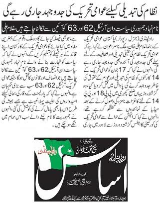 تحریک منہاج القرآن Minhaj-ul-Quran  Print Media Coverage پرنٹ میڈیا کوریج DAILY ASAS PAGE-02