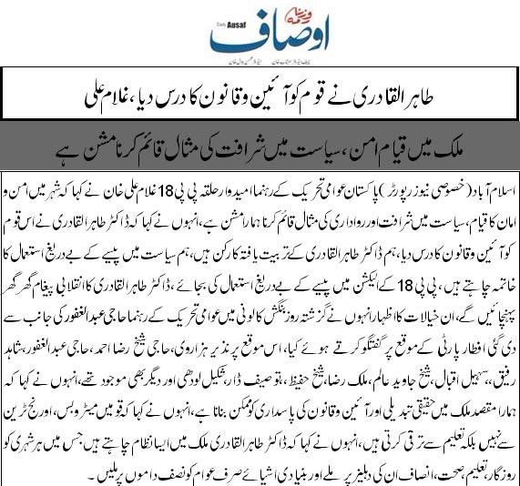 Minhaj-ul-Quran  Print Media CoverageDaily Ausaf Page 9