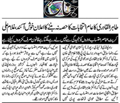 Minhaj-ul-Quran  Print Media Coverage Daily Jinsah Page 2