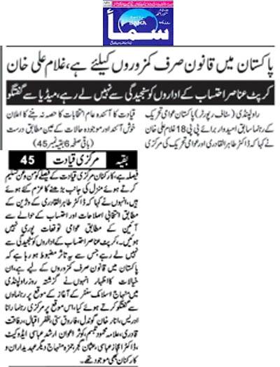 Minhaj-ul-Quran  Print Media Coverage Daily Sama Page 2