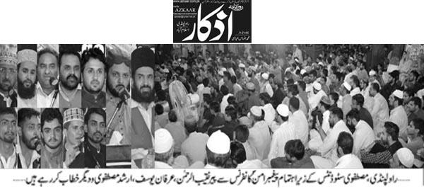 Minhaj-ul-Quran  Print Media Coverage Daily Azkar Page 2