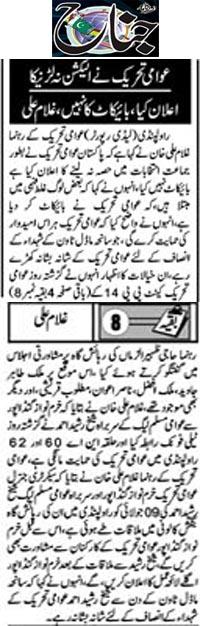 Minhaj-ul-Quran  Print Media Coverage Daily Jinah Page 2