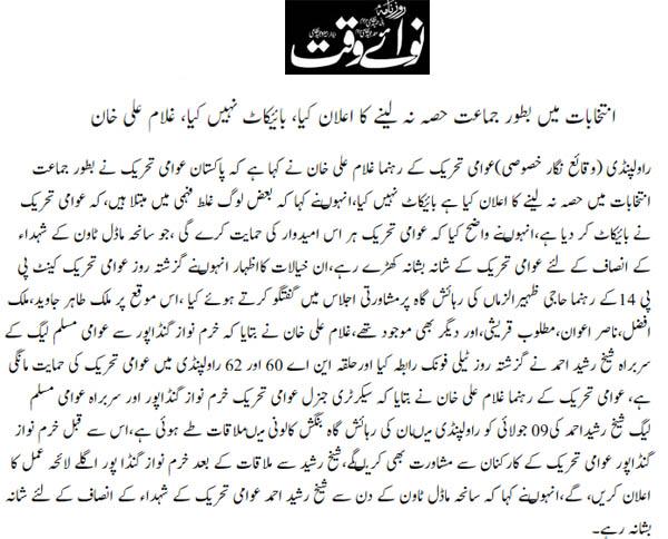 Minhaj-ul-Quran  Print Media Coverage Daily Nswaiwaqt Page 5