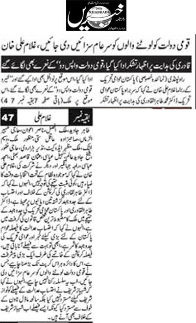 Pakistan Awami Tehreek  Print Media Coverage Daily Khabrain Page 5