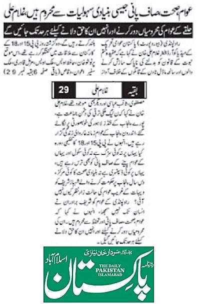 Minhaj-ul-Quran  Print Media Coverage DAILY PAKISTAN IBA PAGE-03