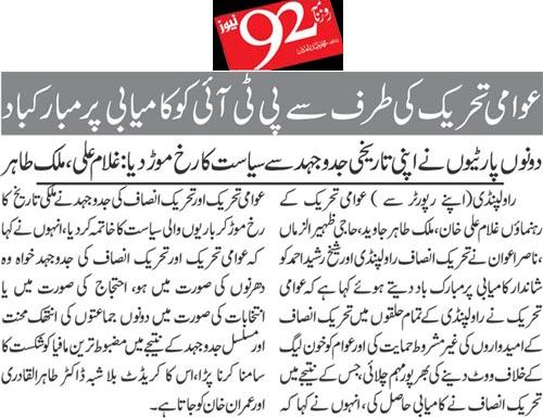 Minhaj-ul-Quran  Print Media Coverage Daily 92 Page 9