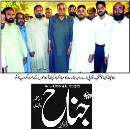 Minhaj-ul-Quran  Print Media Coverage DAILY JINNHA PAGE-02