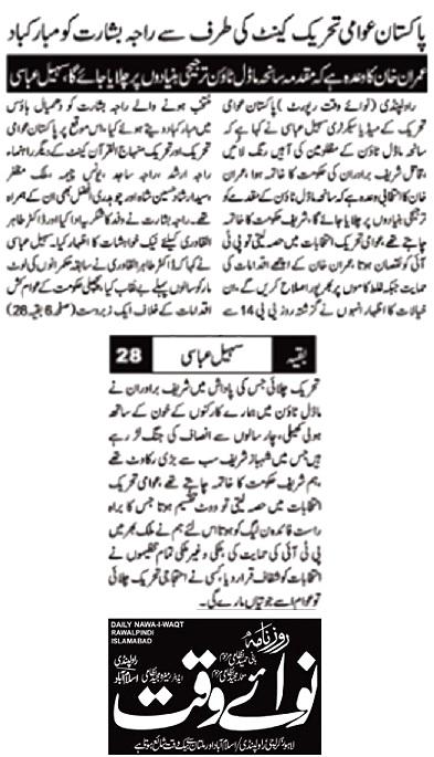 Minhaj-ul-Quran  Print Media Coverage DAILY NAWA I WAQT AGE-05