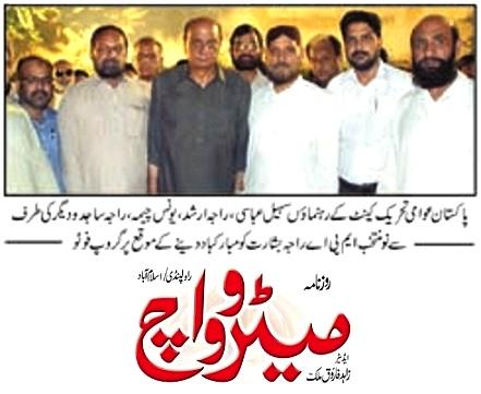Minhaj-ul-Quran  Print Media Coverage DAILY METROWATCH FRONT PAGE