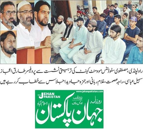 Minhaj-ul-Quran  Print Media Coverage DAILY JAHAN PAKISTAN PAGE-09