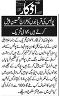 Pakistan Awami Tehreek  Print Media Coverage Azkar Azkar Page 2