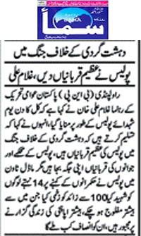Pakistan Awami Tehreek  Print Media Coverage Azkar Sama Page 2