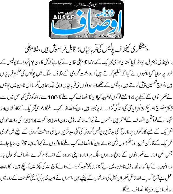 Minhaj-ul-Quran  Print Media Coverage Daily Ausaf Page 9