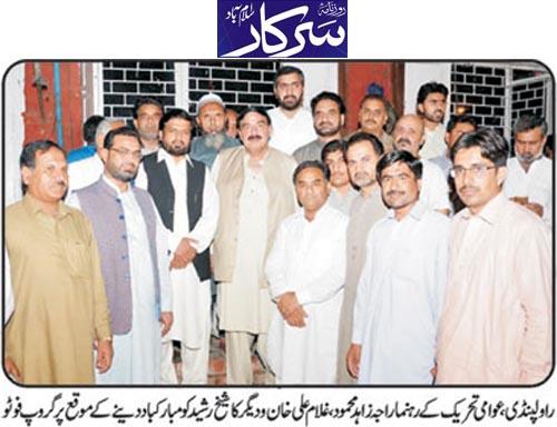 Minhaj-ul-Quran  Print Media Coverage Daily Sarkar Page 2