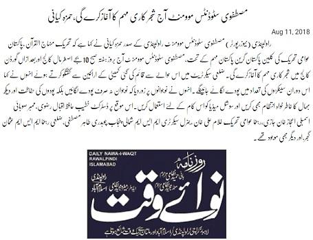Minhaj-ul-Quran  Print Media Coverage DAILY NAWA I WAQT PAGE-05