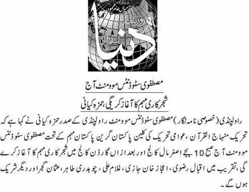Minhaj-ul-Quran  Print Media Coverage Daily Dunya Page 2
