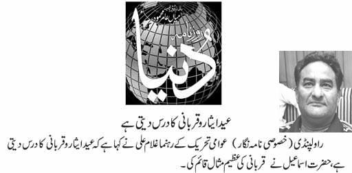 Minhaj-ul-Quran  Print Media Coverage Daily Dunya Page 9