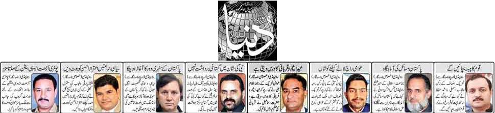 Minhaj-ul-Quran  Print Media Coverage Dunya