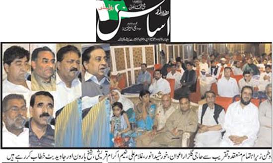 تحریک منہاج القرآن Minhaj-ul-Quran  Print Media Coverage پرنٹ میڈیا کوریج Daily Asas Page 2