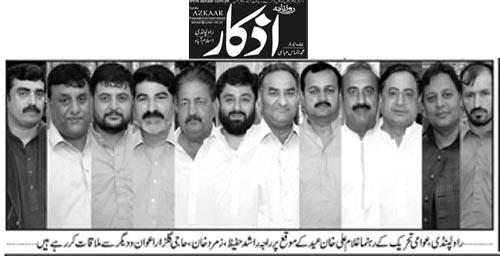 Pakistan Awami Tehreek  Print Media Coverage Daily Azrkar Page 2