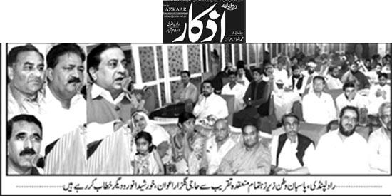 Minhaj-ul-Quran  Print Media Coverage Daily Azrkar Page 2