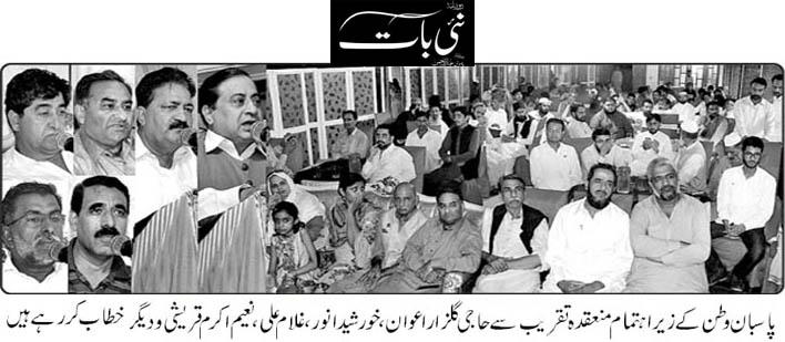 Pakistan Awami Tehreek  Print Media Coverage Daily Nai Bat Page 3