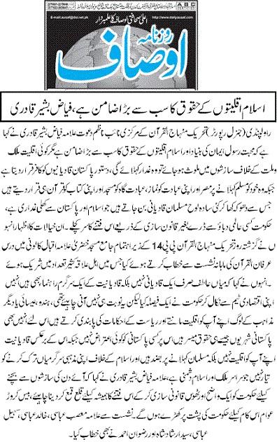Pakistan Awami Tehreek  Print Media Coverage DAILY AUSAF PAGE-02