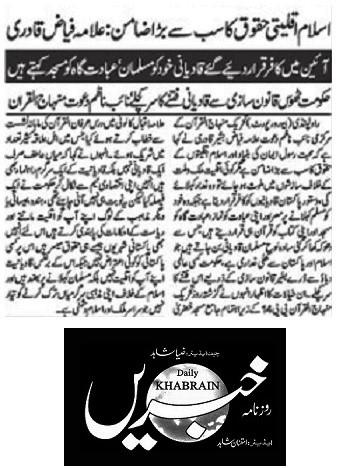 Pakistan Awami Tehreek  Print Media Coverage DAILY KHABRAIN PAGE-02