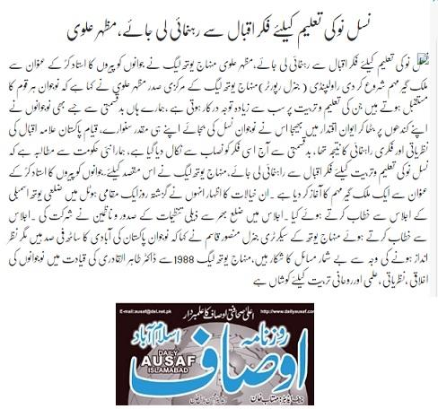 Minhaj-ul-Quran  Print Media Coverage DAILY AUSAF PAGE-02