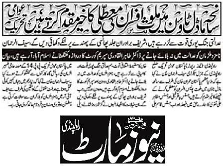 Minhaj-ul-Quran  Print Media Coverage DAILY NEWS MARTY PAGE-02