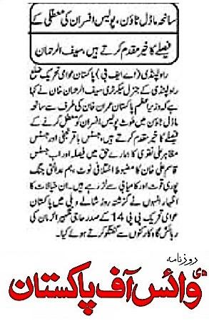 Mustafavi Student Movement Print Media Coverage VOP PAGE-02