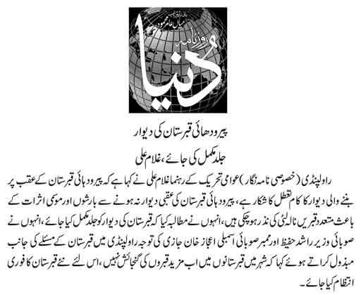 Minhaj-ul-Quran  Print Media Coverage DAILY DUNYA PAGE-02