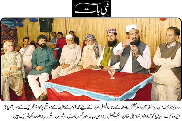 Minhaj-ul-Quran  Print Media CoverageDaily Nai Bat Page 2