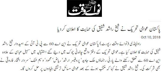 Minhaj-ul-Quran  Print Media CoverageDaily Nawaiwaqt Page 2