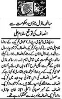 Minhaj-ul-Quran  Print Media CoverageJinah Azkar Page 2