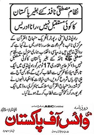 تحریک منہاج القرآن Minhaj-ul-Quran  Print Media Coverage پرنٹ میڈیا کوریج DAILY VOICE OF PAKISTAN PAGE-02