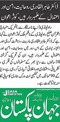 Pakistan Awami Tehreek  Print Media Coverage DAILY JAHAN PAKISTAN PAGE-09