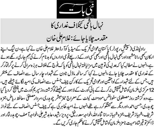 Pakistan Awami Tehreek  Print Media Coverage Daily Nai Bat Page 2