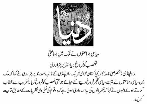 Pakistan Awami Tehreek  Print Media Coverage DAILY DUNYA PAGE-09