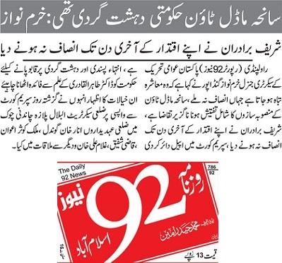 Mustafavi Student Movement Print Media Coverage DAILY 92 NEWS PAGE-09