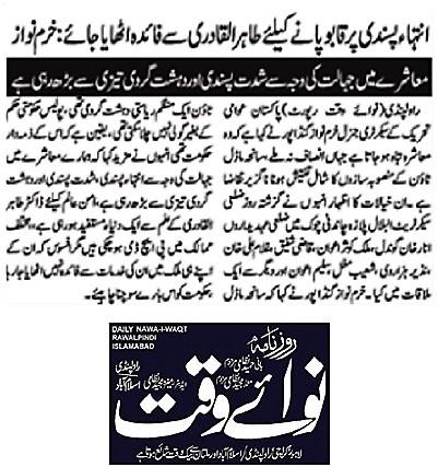 Mustafavi Student Movement Print Media Coverage DAILY NAWA I WAQT  PAGE-05